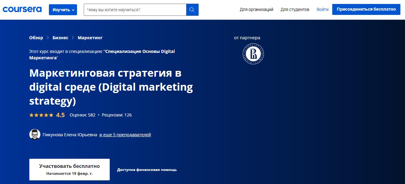«Маркетинговая стратегия в digital среде» Coursera
