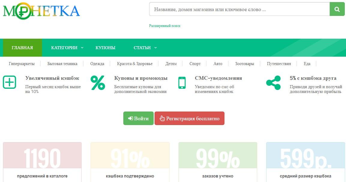 Монетка.com (сервис cash back)