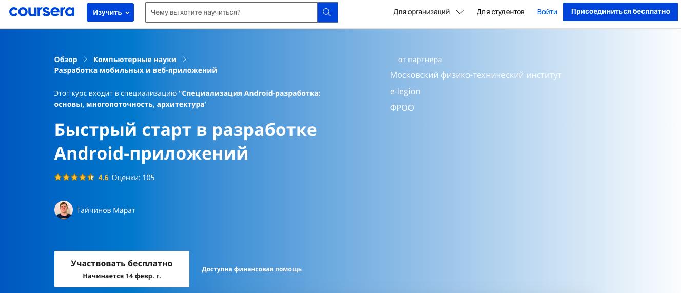 Московский физико-технический институт: Быстрый старт в разработке Android-приложений