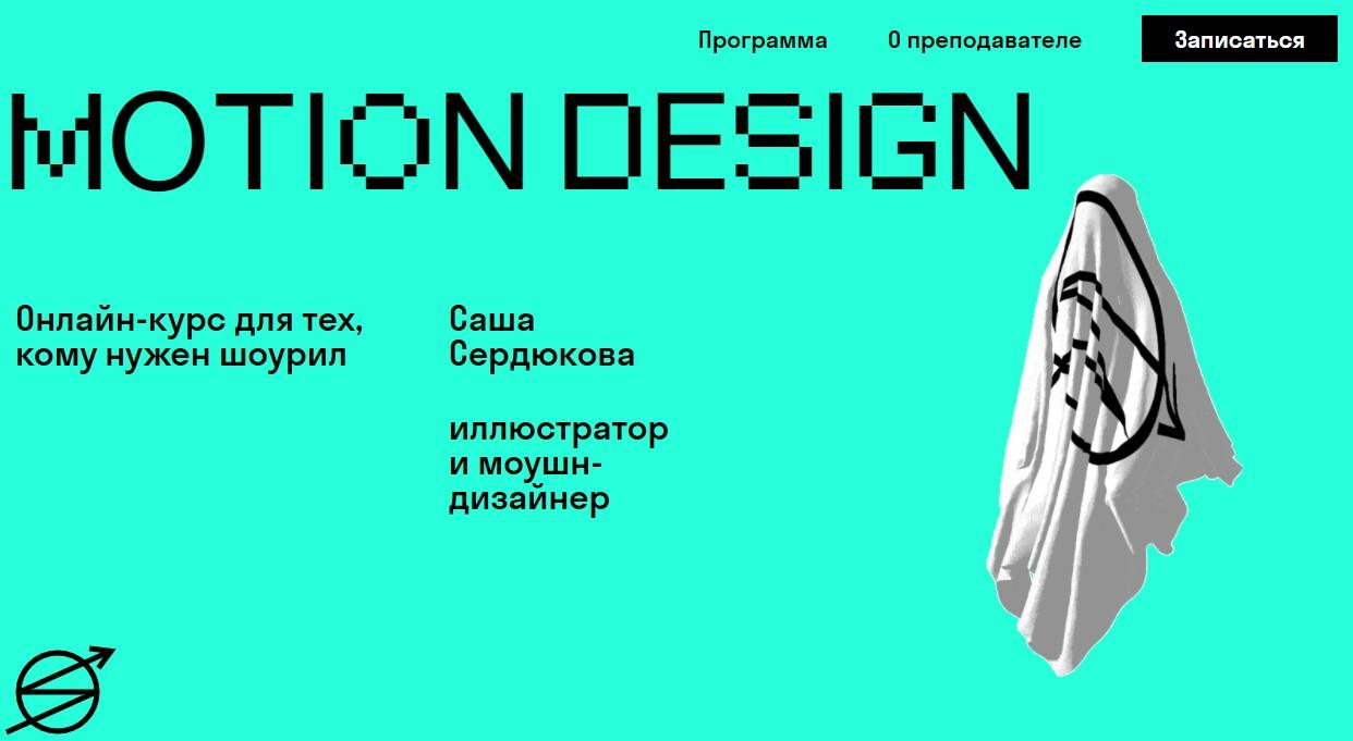 Motion Design Basis от Саши Сердюковой