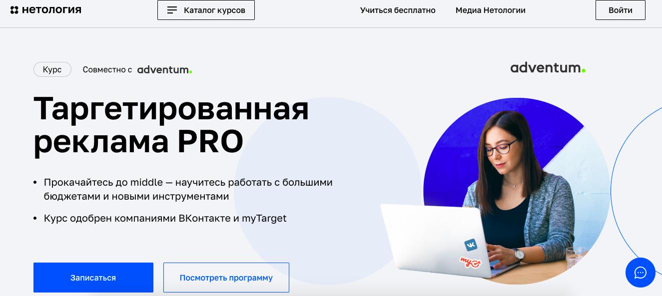 Нетология: Таргетированная реклама PRO