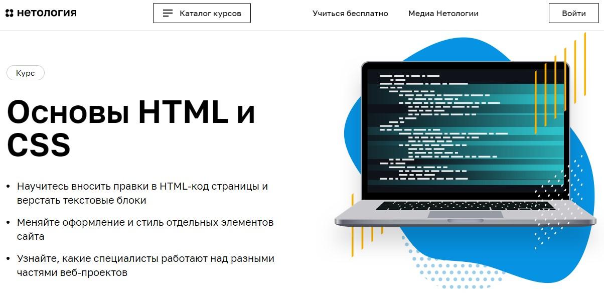 Нетология курс «Основы HTML и CSS»