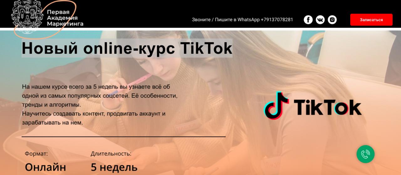 Новый online-курс TikTok