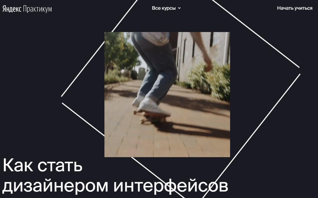 Онлайн курс от Яндекс.Практикум