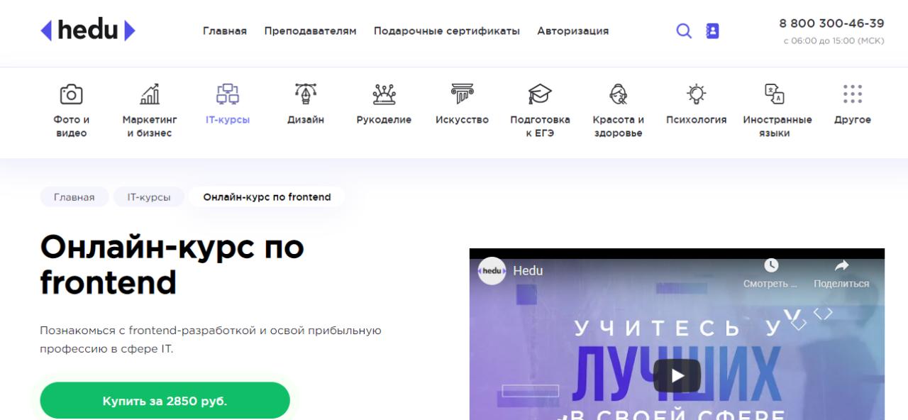 «Онлайн-курс по Frontend» Hedu