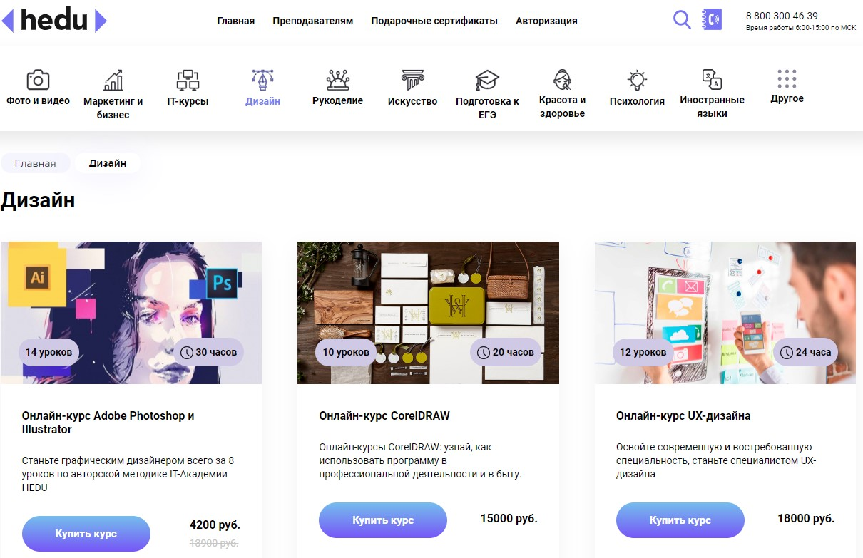 Онлайн курс по дизайну интерьера от HEDU