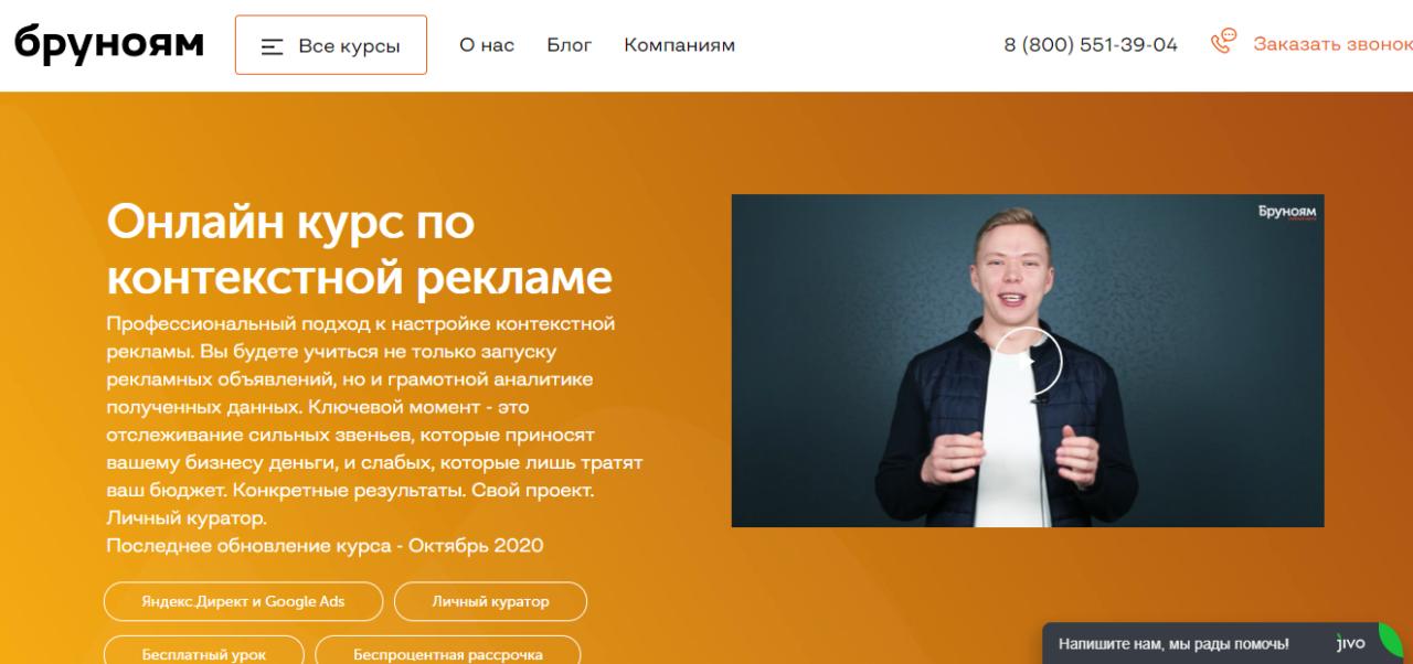 «Онлайн-курс по контекстной рекламе». Бруноям