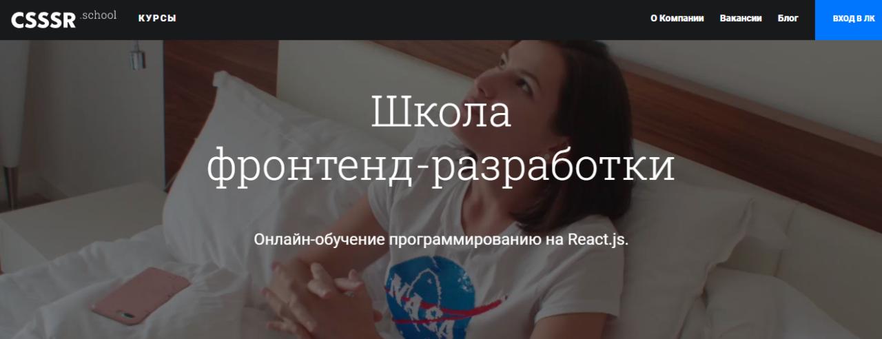 «Онлайн обучение программированию на React.js». Школа фронтенд-разработки