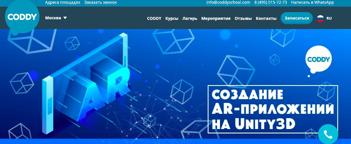 Онлайн-школа CODDY: создание AR-приложений на Unity 3D