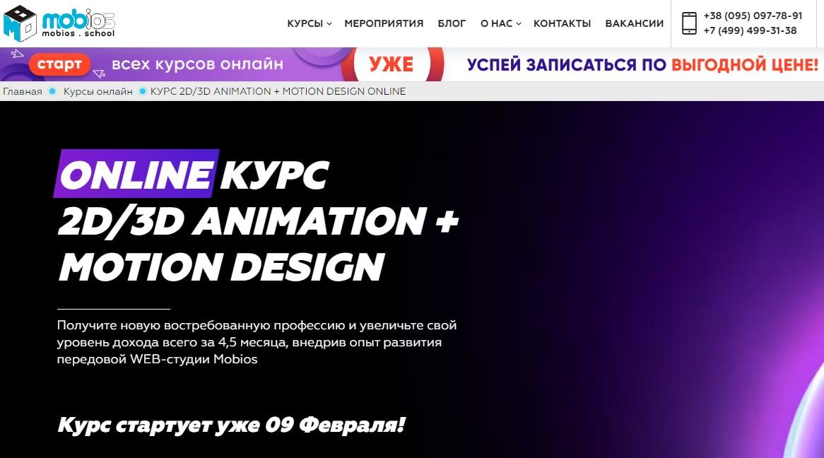 Online-курс 2D/3D animation + motion-design от Mobios