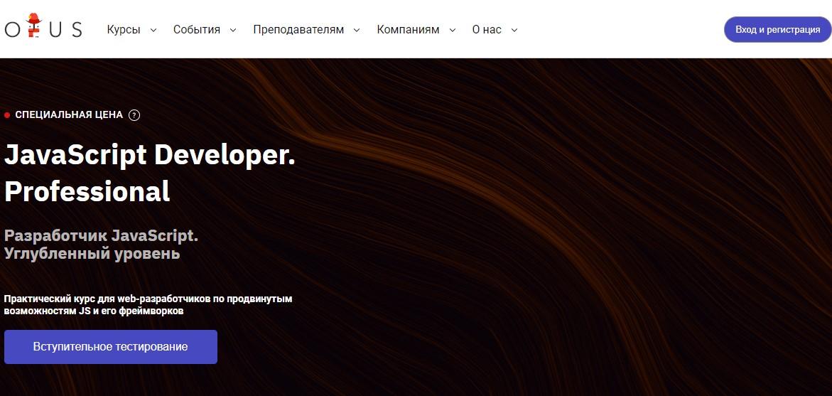 Otus: JavaScript Developer. Professional