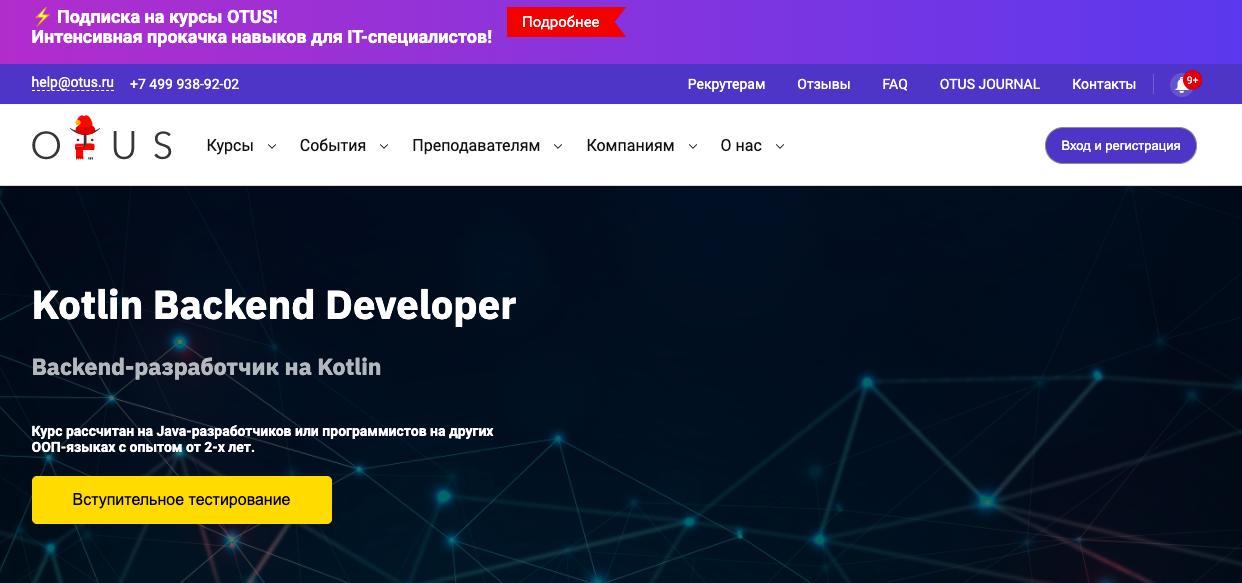 Otus: Kotlin Backend Developer