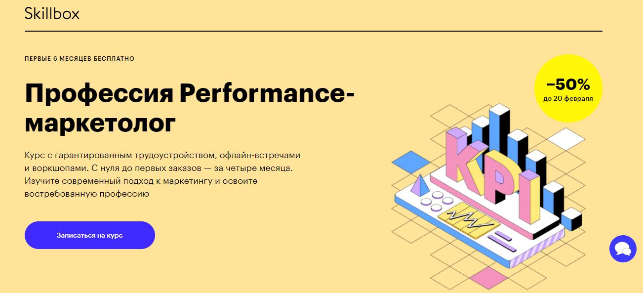 «Perfomance – маркетолог» Skillbox