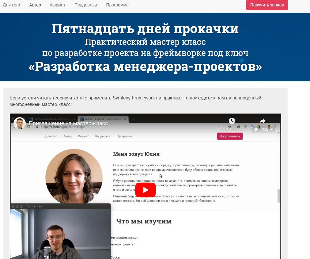 Практический мастер-класс Symfony от Дмитрия Елисеева