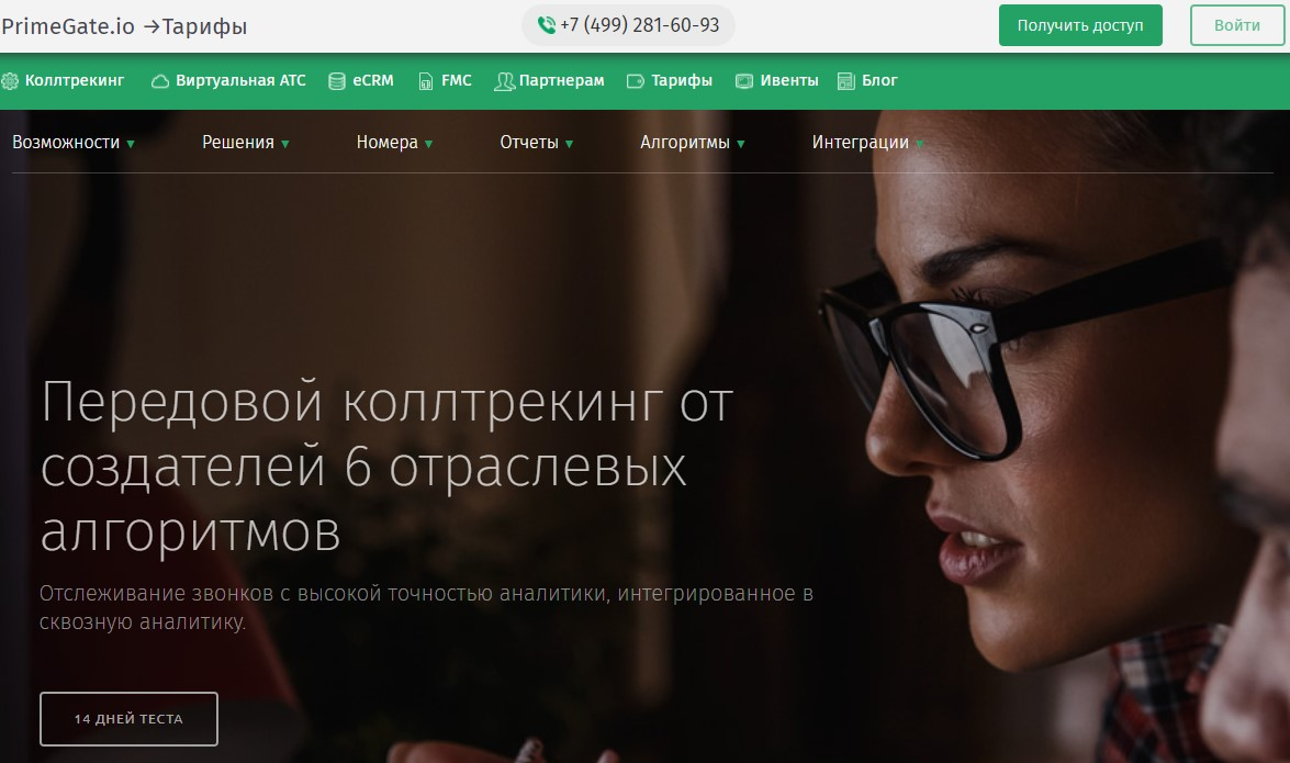 PrimeGate.io «Коллтрекинг»