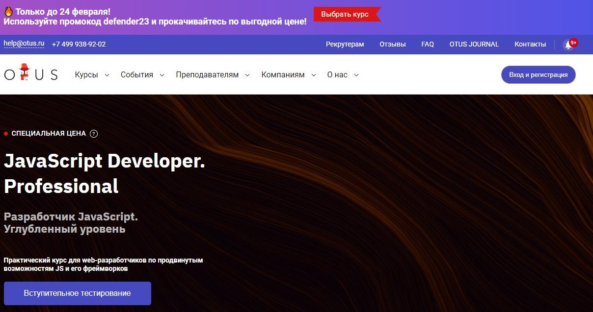 Профессиональный разработчик на JavaScript от Otus