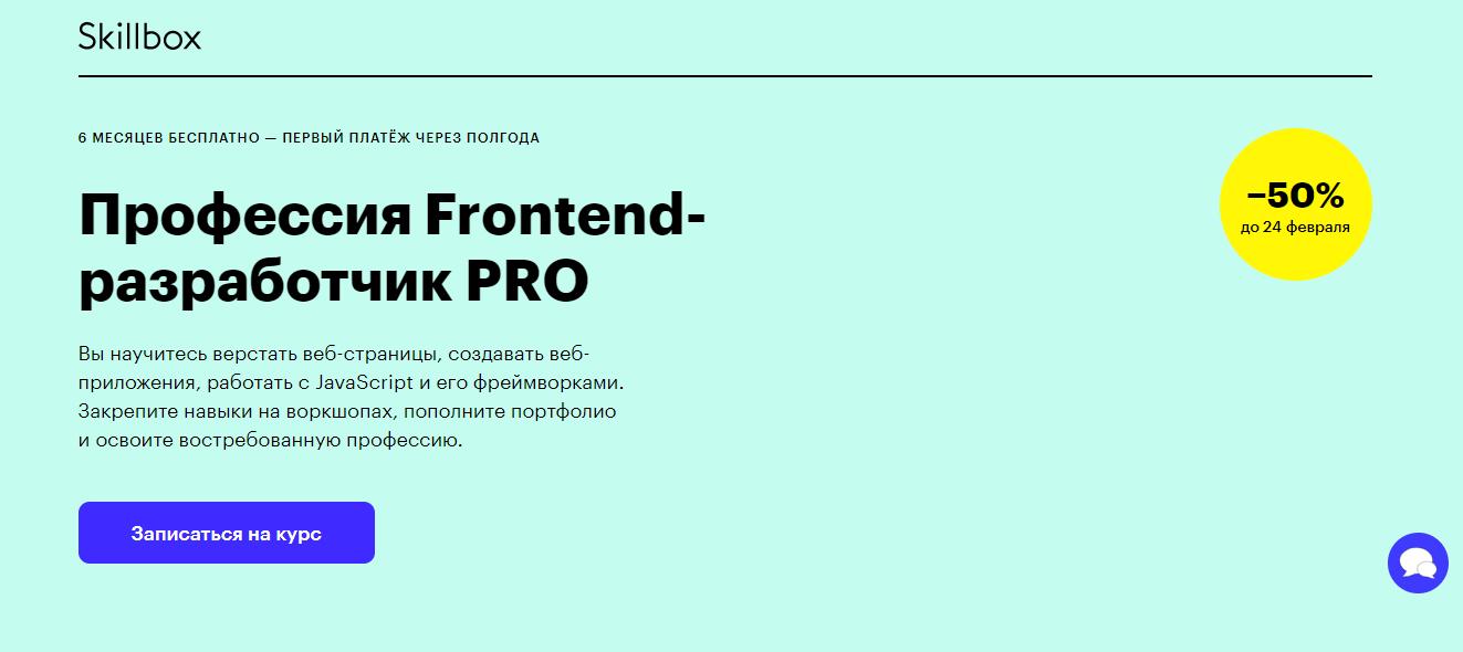 «Профессия Frontend-разработчик PRO» Skillbox