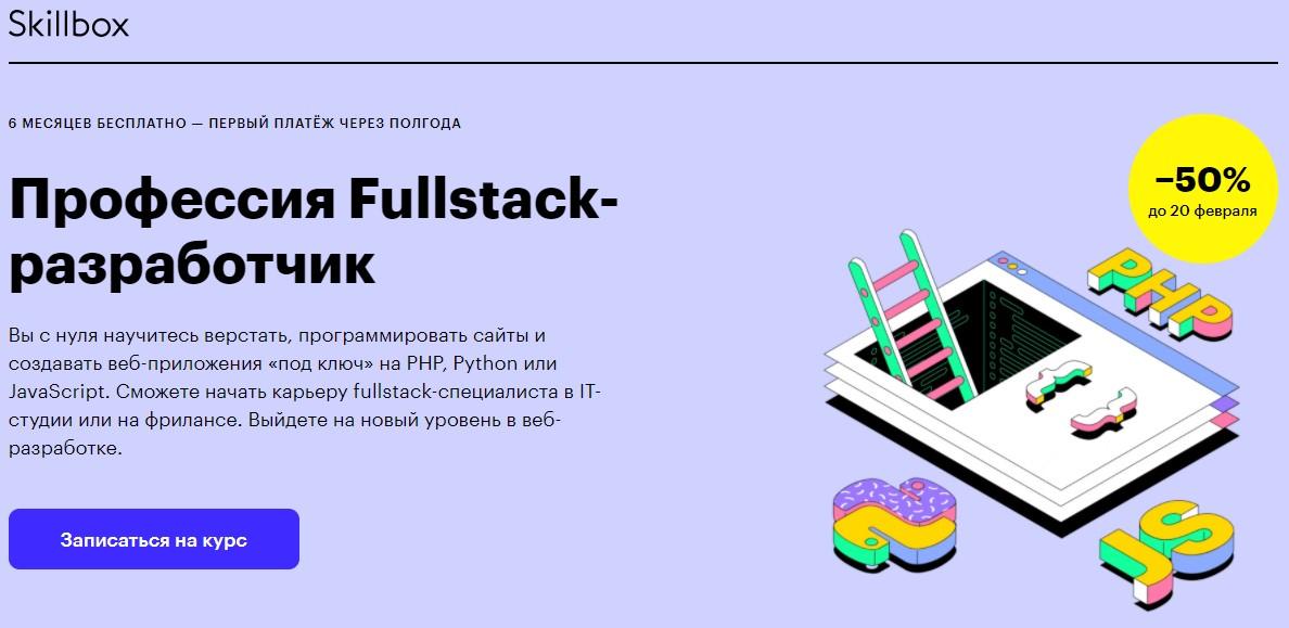 Профессия Fullstack-разработчик на JavaScript от SkillBox