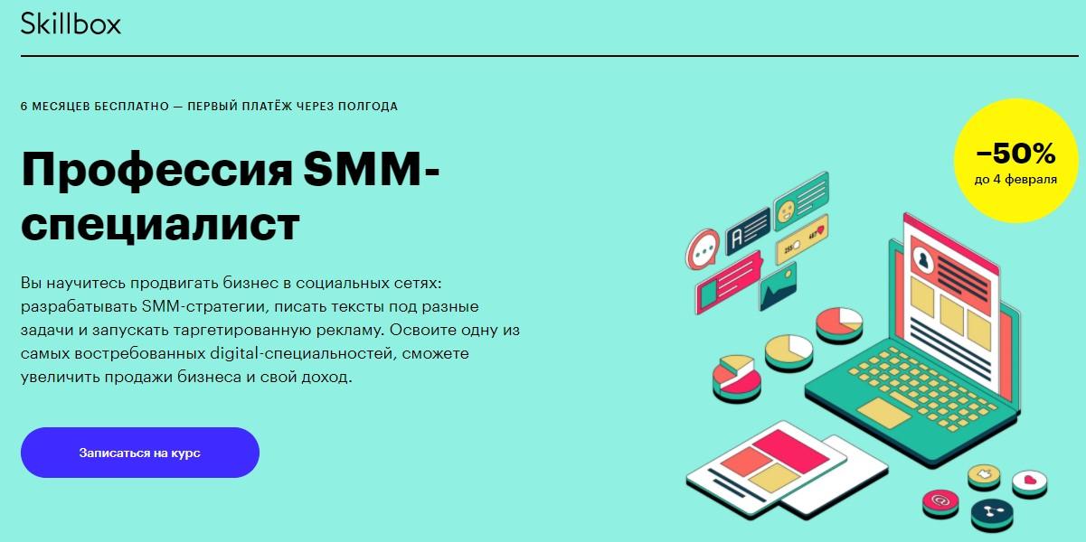 Профессия SMM-специалист