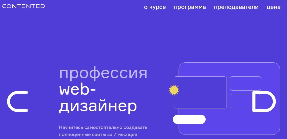 Профессия Веб-дизайнер от Contented