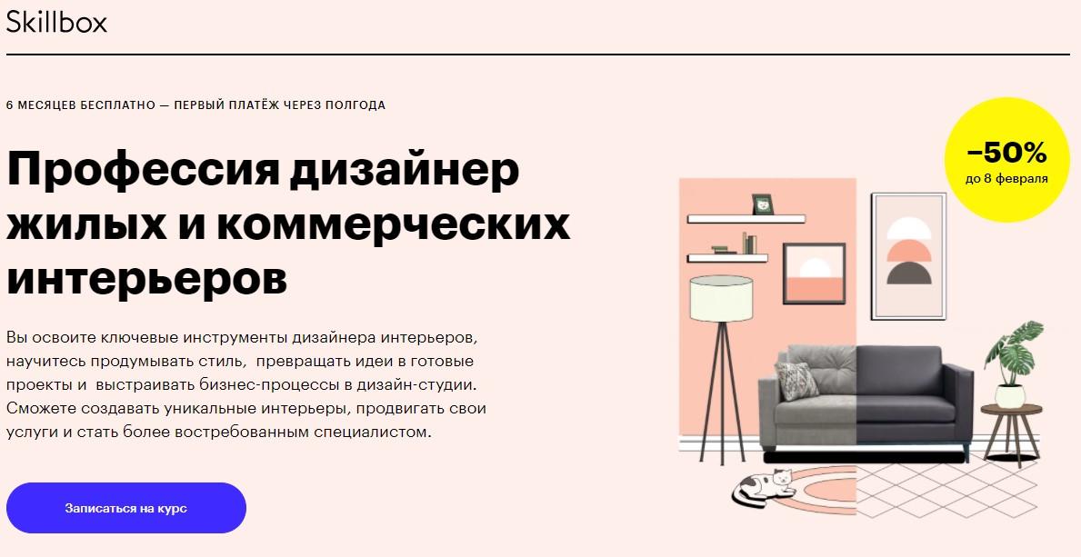 Профессия дизайнер жилых и коммерческих интерьеров от Skillbox