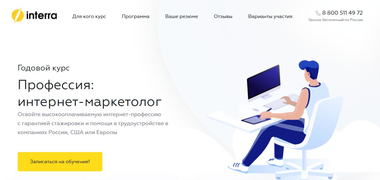 «Профессия интернет-маркетолог» Interra