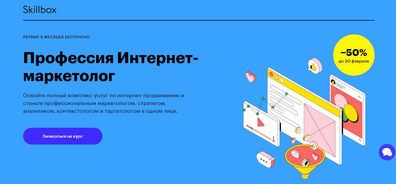 «Профессия интернет-маркетолог» Skillbox