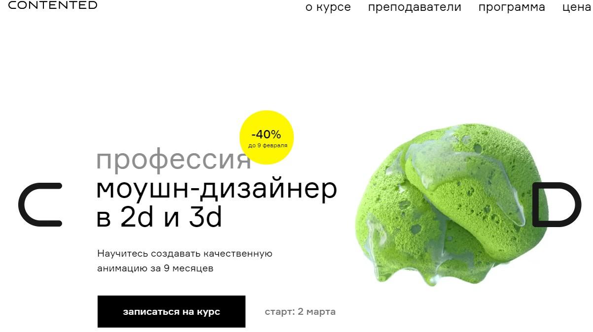 Профессия моушн-дизайнер в 2D и 3D от Contented