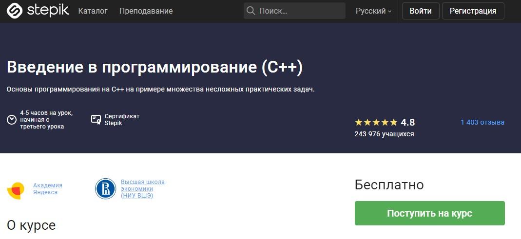 Программирование на C++ от Stepik