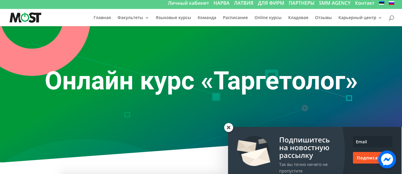 Школа Бизнеса MOST: Онлайн курс «Таргетолог»