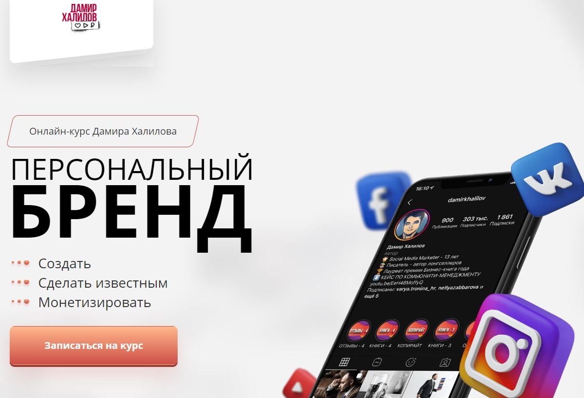 Школа SMM Дамира Халилова