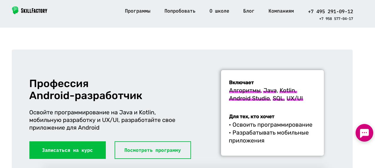Skill Factory: Профессия Android-разработчик