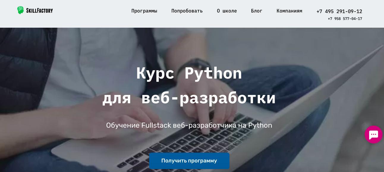 SkillFactory: Курс Python для веб-разработки