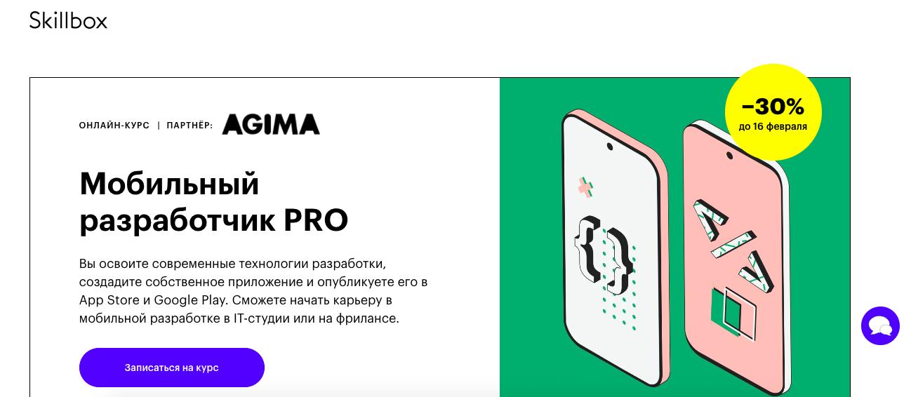 Skillbox: Мобильный разработчик PRO