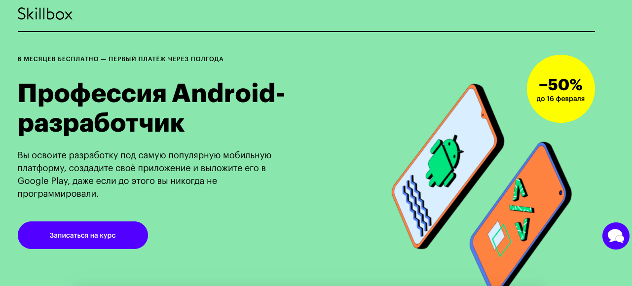 Skillbox: Профессия Android-разработчик