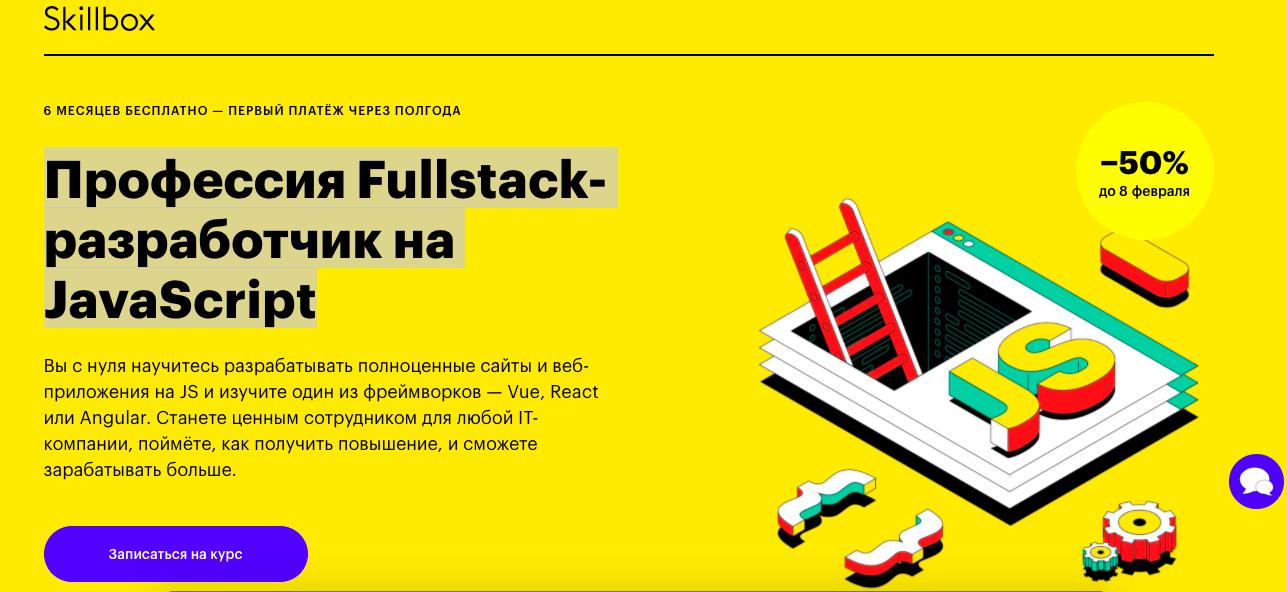 Skillbox: Профессия Fullstack-разработчик на JavaScript