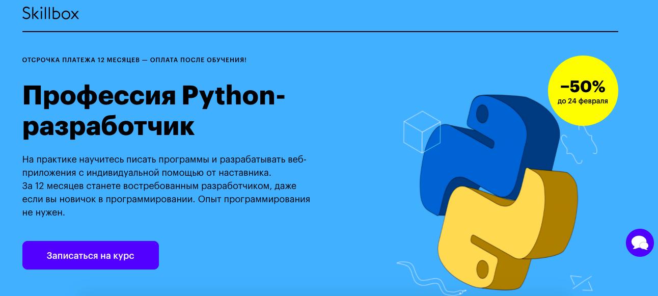 Skillbox: Профессия Python-разработчик