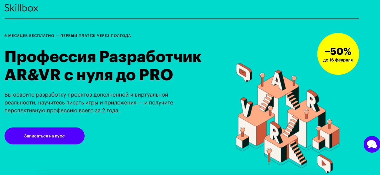 Skillbox: Профессия Разработчик AR&VR с нуля до PRO