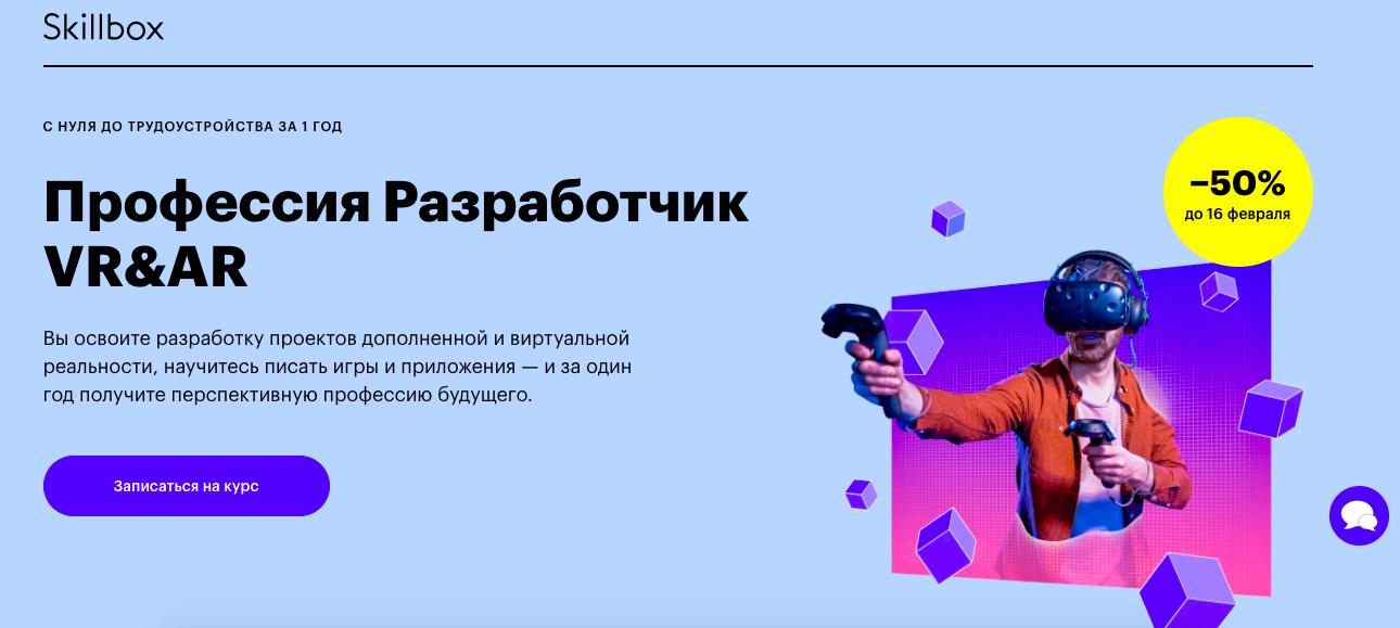 Skillbox: Профессия Разработчик VR&AR