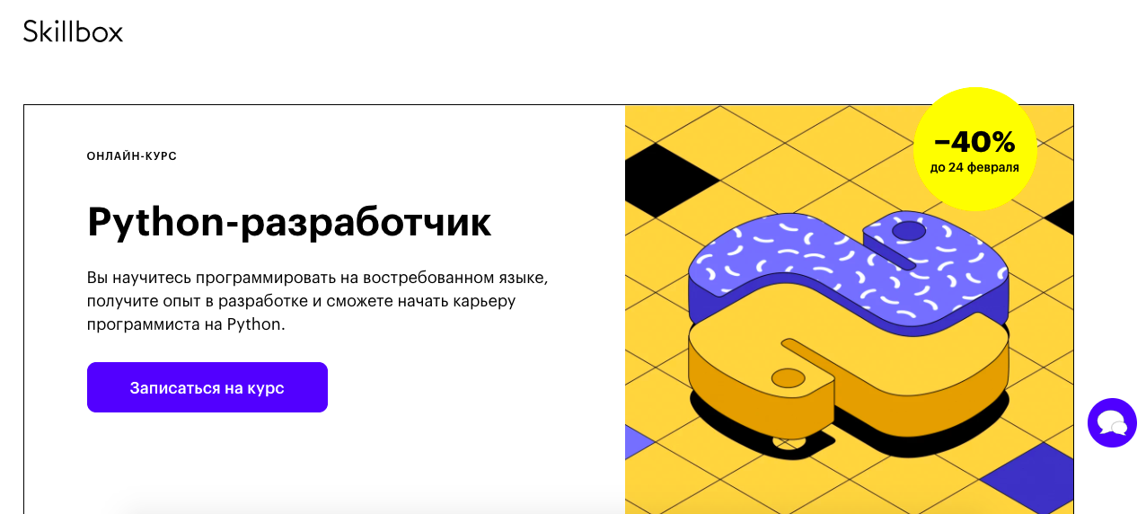 Skillbox: Python-разработчик