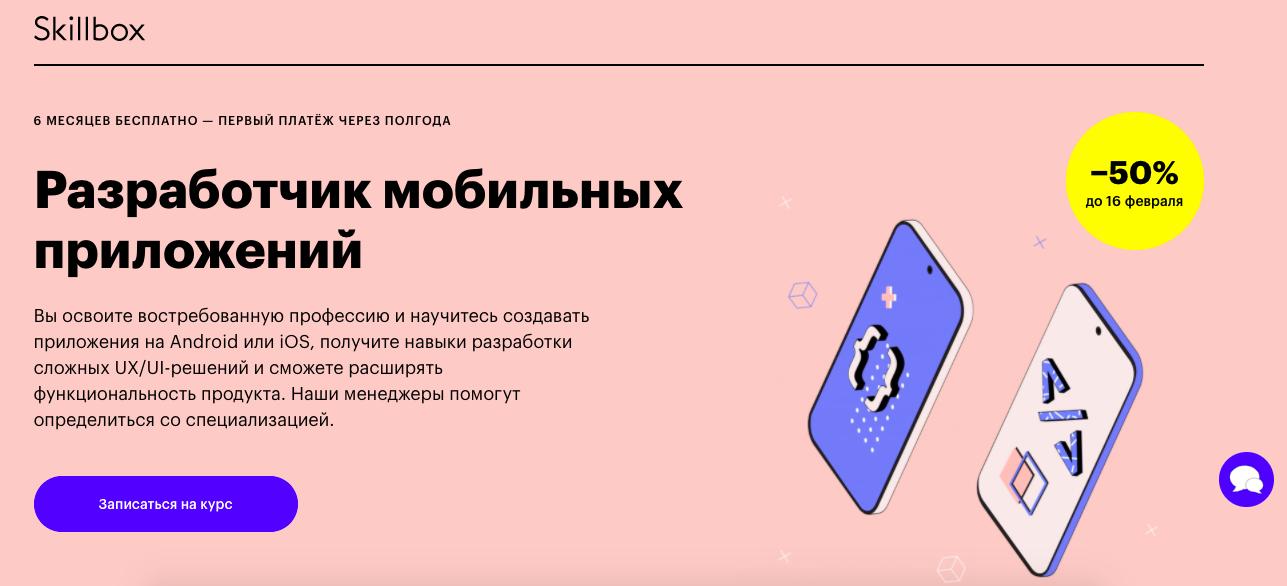 Skillbox: Разработчик мобильных приложений
