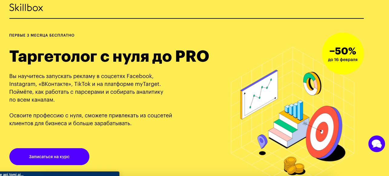 Skillbox: Таргетолог с нуля до PRO