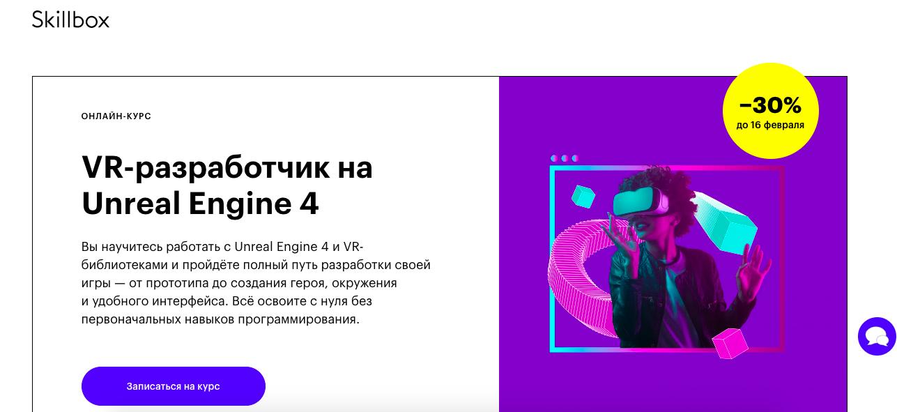 Skillbox: VR-разработчик на Unreal Engine 4