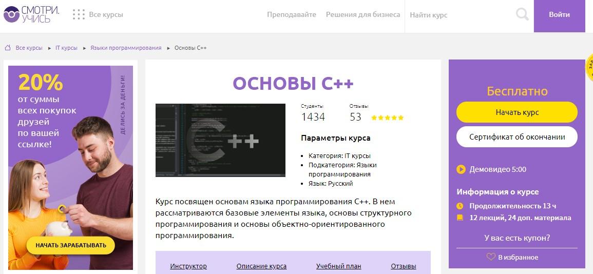 «Смотри Учись»: основы C++