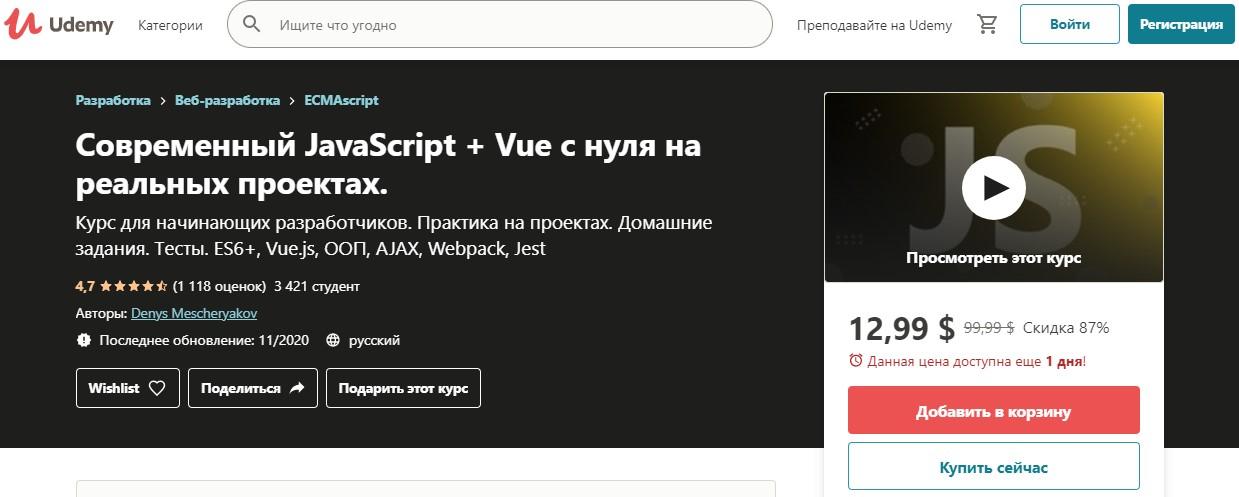 Современный JavaScript + Vue с нуля от Udemy