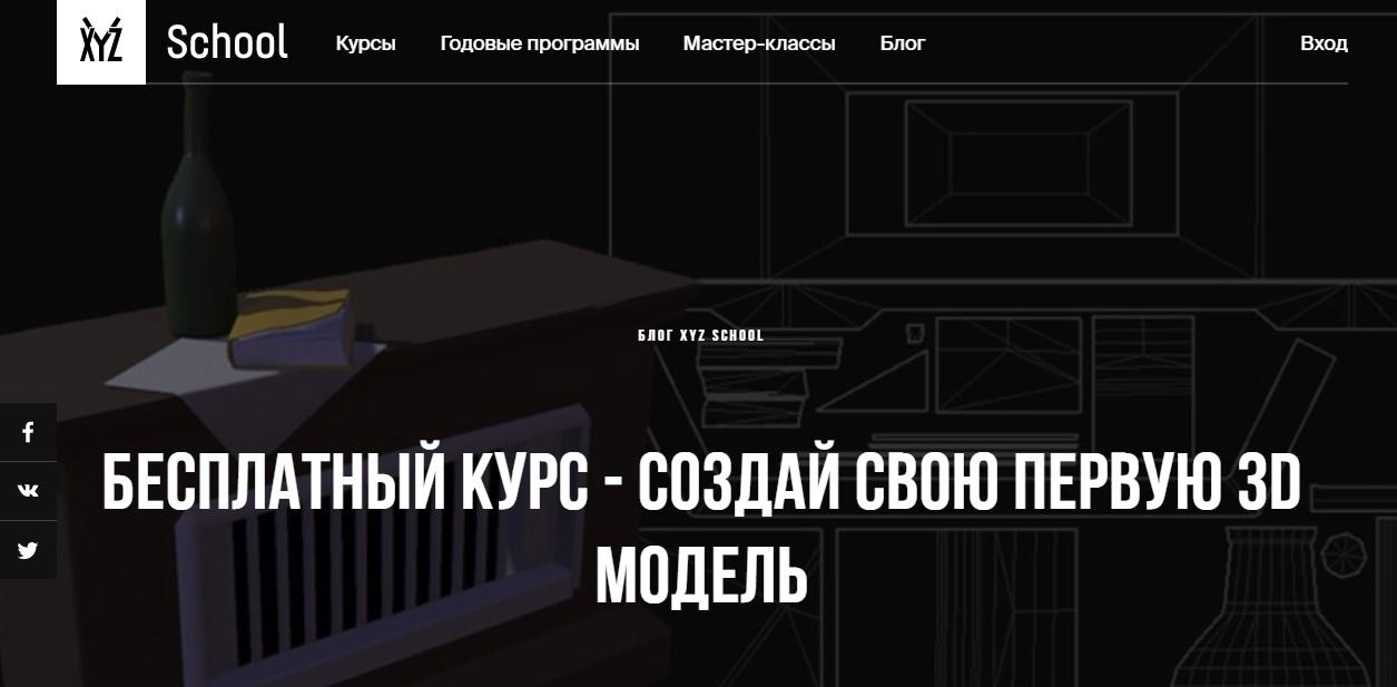 Создай свою первую 3D модель для игры от XYZ School