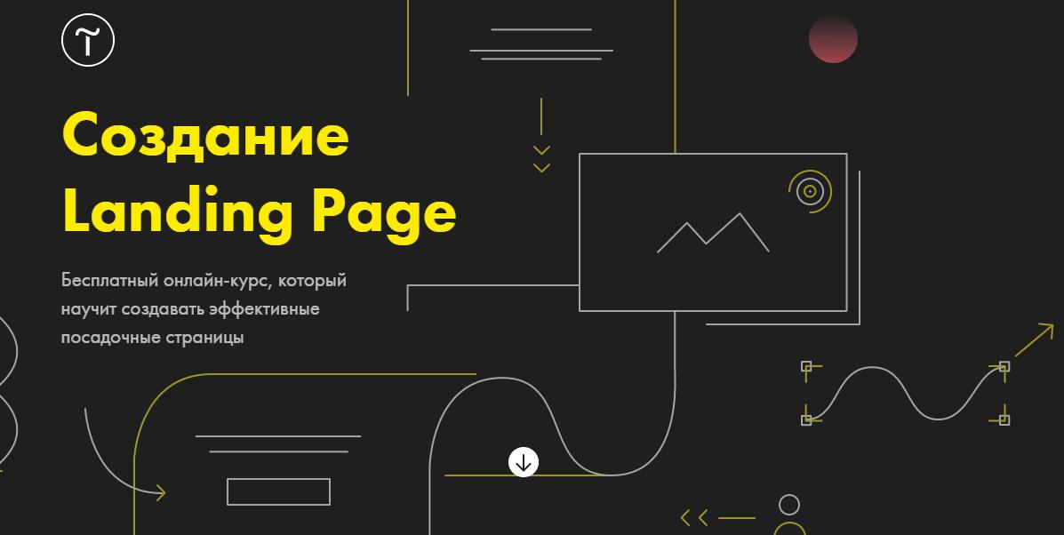 «Создание Landing Page» Tilda Publishing