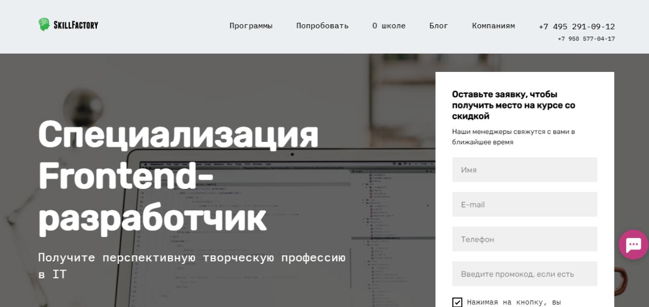 «Специализация Frontend – разработчик» SkillFactory