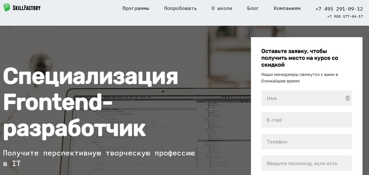 «Специализация Frontend-разработчик» от SkillFactory