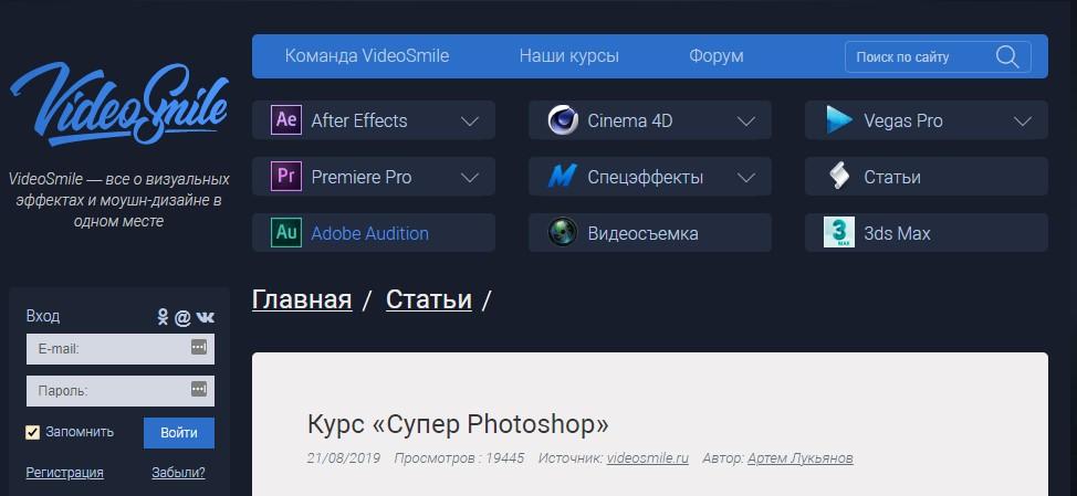 Супер Photoshop от VideoSmile